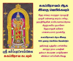 Garbarakshambigai Slokams, Stotrams, Mantras for Pregnant
