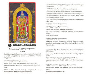 Garbarakshambigai Slokams, Stotrams, Mantras for Pregnant