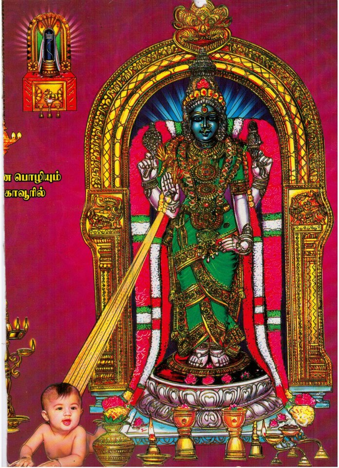 Garbarakshambigai Amman Blessings